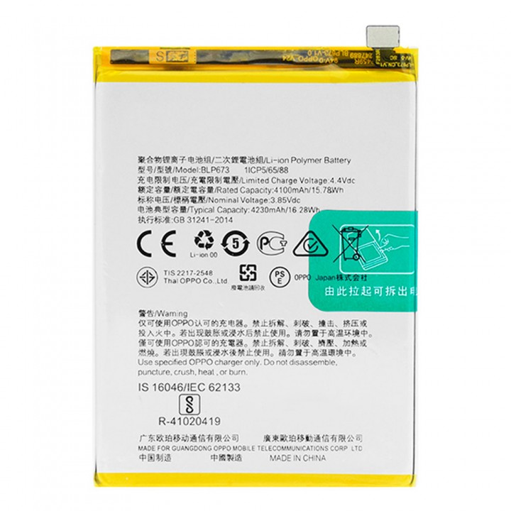 Аккумулятор Oppo BLP673 для Oppo A3s / A5 / AX5 / A5s / AX5s / A7 / AX7 (4230 mAh)