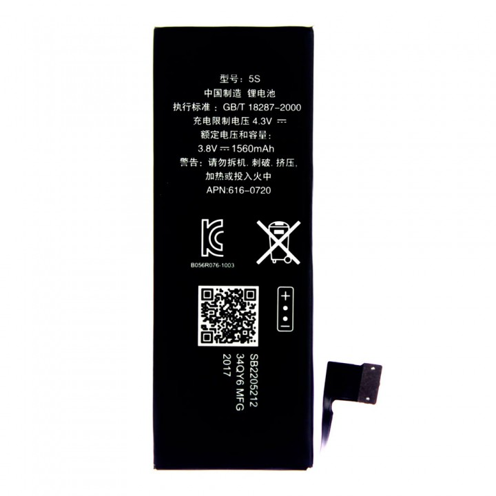 Аккумулятор для Apple iPhone 5s / 5c (1560 mAh)