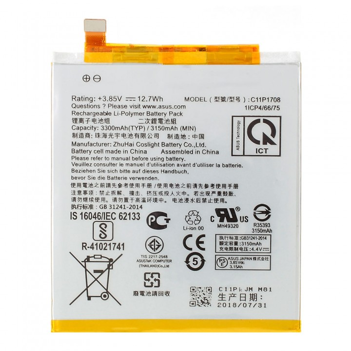 Аккумулятор Asus C11P1708 (3300 mAh)
