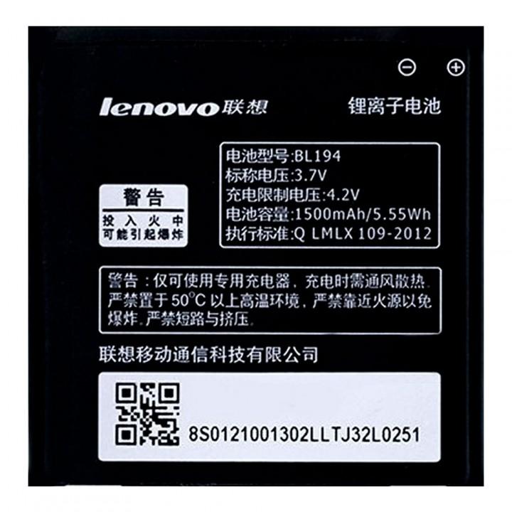 Аккумулятор Lenovo BL194 для Lenovo A288t / A298t / A520 / A326 (1500 mAh)