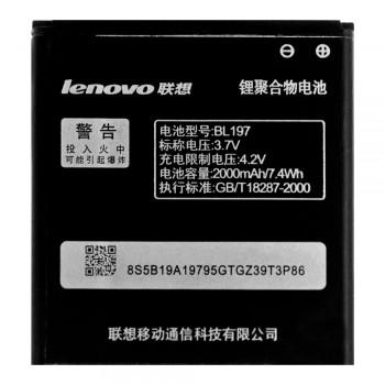 Аккумулятор Lenovo BL197 для Lenovo A798 / A820 / S868T / S899T (2000 mAh)