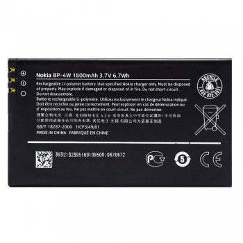 Аккумулятор Nokia BP-4W (1800 mAh)